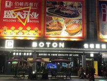 东莞凤岗大世界伯顿西餐厅