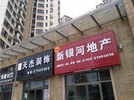 东莞市新银河房地产经纪有限公司
